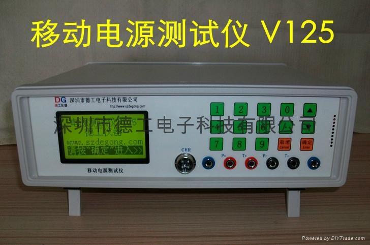 手機移動電源綜合測試儀 1