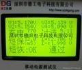 手機移動電源綜合測試儀 5