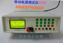 移动电源测试仪 深圳德工 充电宝生产综合检测仪器 V205