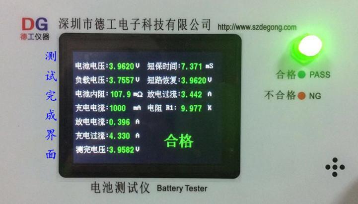 電池綜合測試儀 W603 深圳德工大過流智能手機鋰電檢測儀器  4