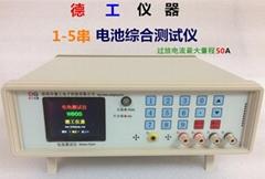 1-5串 電池綜合測試儀 W605 德工電池檢測儀器
