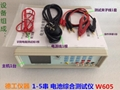1-5串 電池綜合測試儀 W605 德工電池檢測儀器 2