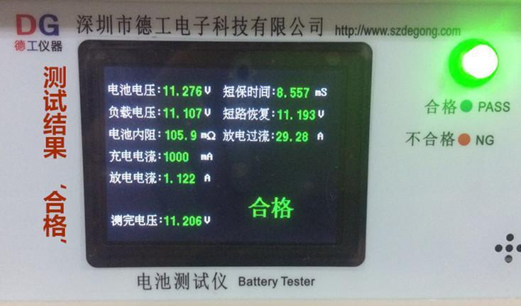 1-5串 電池綜合測試儀 W605 德工電池檢測儀器 4