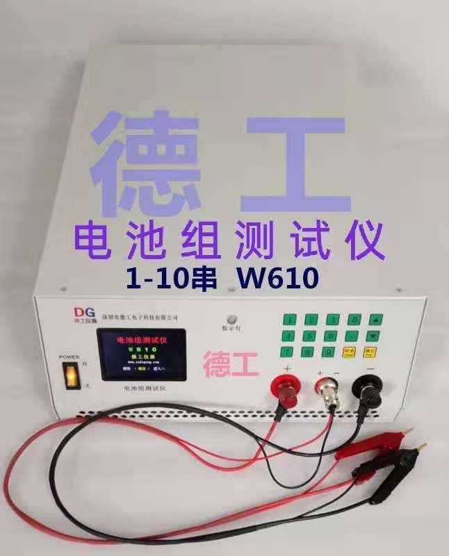 電池組測試儀 德工 多串大電壓 電池包性能綜合檢測儀器 2