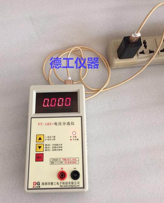深圳德工儀器 三位高精度 電壓分選儀 電壓快速篩選測試器 VT-10S+ 3
