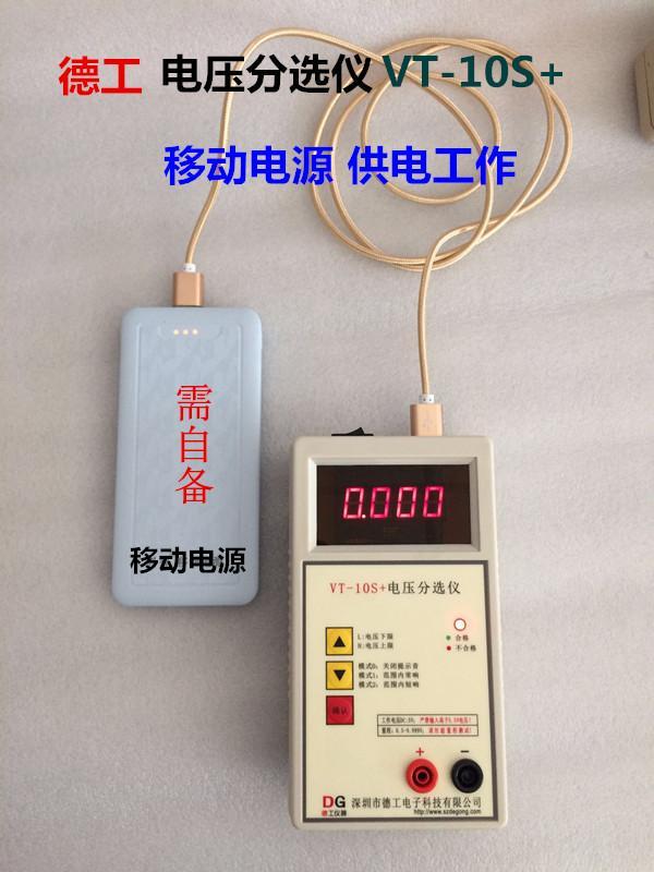深圳德工儀器 三位高精度 電壓分選儀 電壓快速篩選測試器 VT-10S+ 4