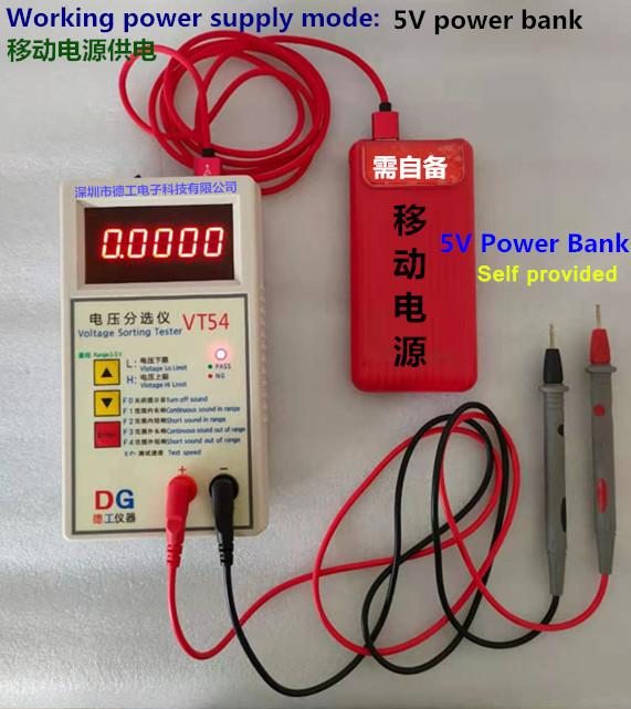 德工 四位半 電壓表 電壓分選儀 VT54 4