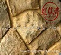 紅草灣人造文化石