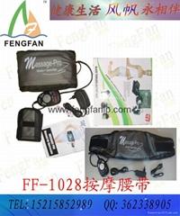 風帆FF-1028瘋狂甩脂機 甩脂按摩腰帶 減肥瘦身腰帶
