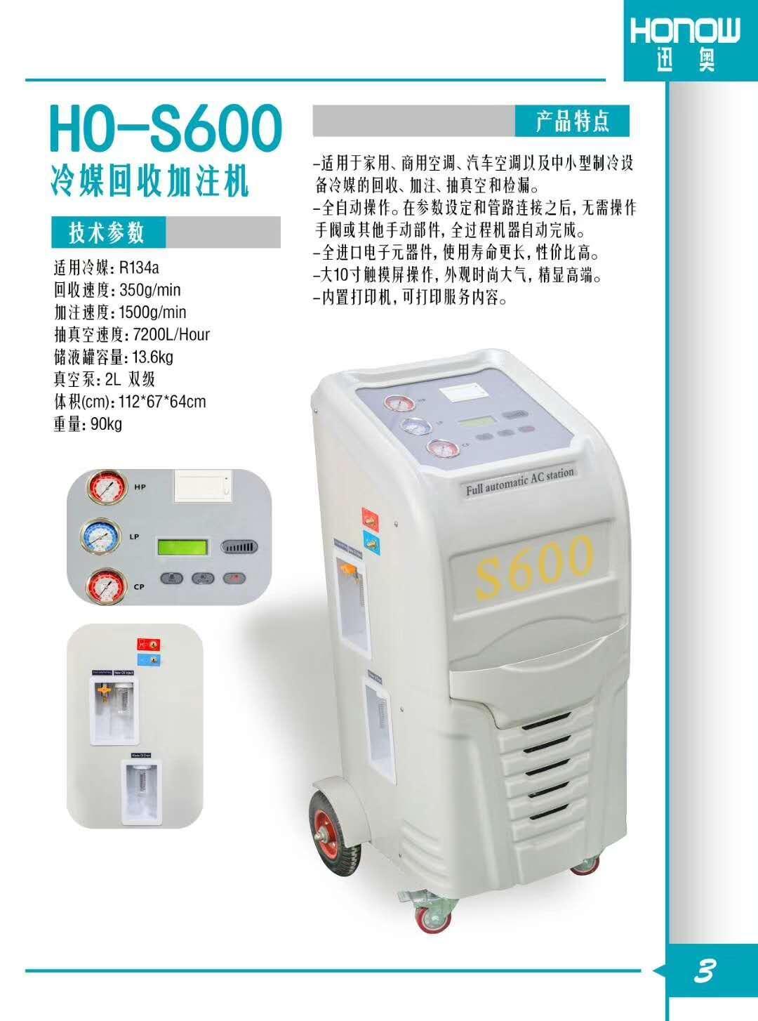 全自動汽車空調冷媒回收加註機 2