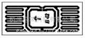 ImpinjB42电子标签