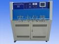 廣州紫外光耐候試驗箱 1