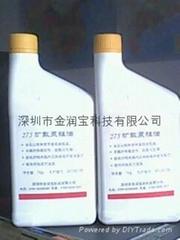 深圳扩散泵油275硅油