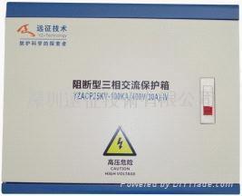 阻斷型三相交流防雷保護箱 1