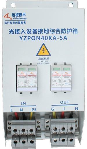 光接入設備接地綜合保護箱 1