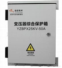 變壓器綜合防雷保護箱