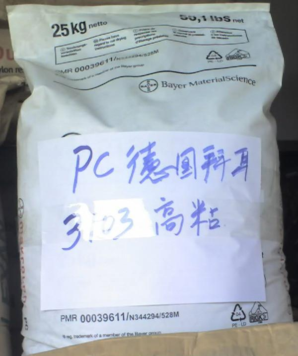 PC2205塑胶原料 1