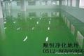 蘇州防靜電地坪