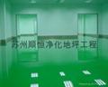 蘇州環氧砂漿自流平地坪地板漆 4