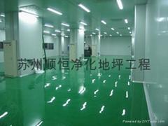 嘉興環氧樹脂防靜電地坪