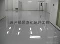 無錫環氧樹脂防靜電地坪