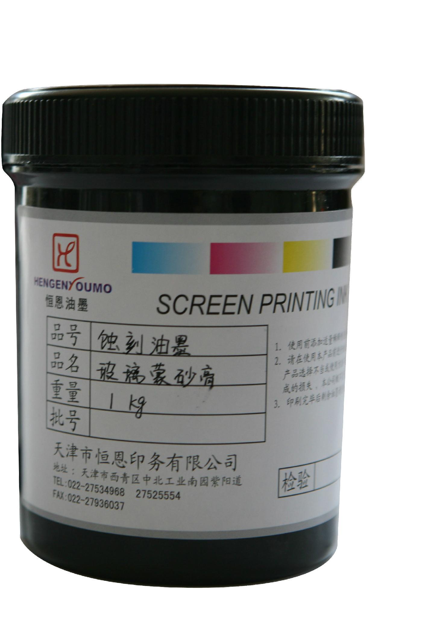 蒙砂玻璃油墨 2