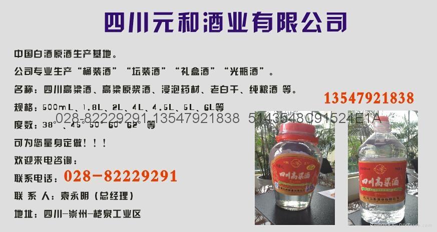 四川高粱酒 2