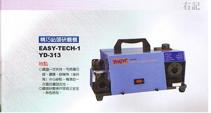 供应钻头研磨机 3