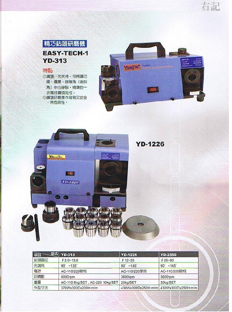 供应钻头研磨机 4