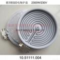 德国EGO电陶炉发热盘1800W,1200W,2300W,原装正品,单圈炉芯 2