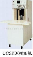 日本UC2200數紙機