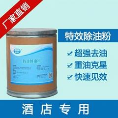 厂家直销许昌肯特KT-8特效除油粉