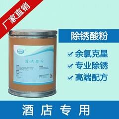 厂家直销许昌肯特KT-10除锈酸粉