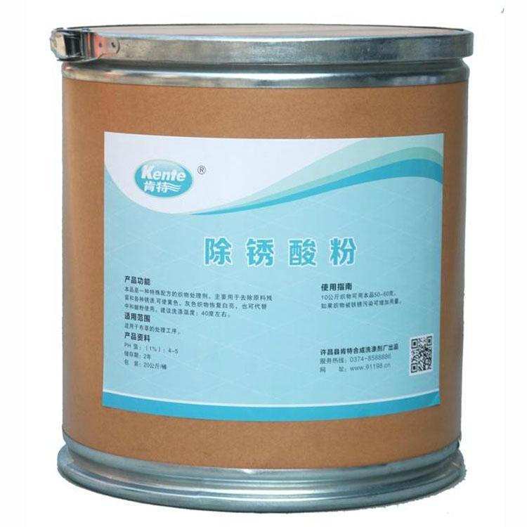 廠家直銷許昌肯特KT-10除鏽酸粉 2