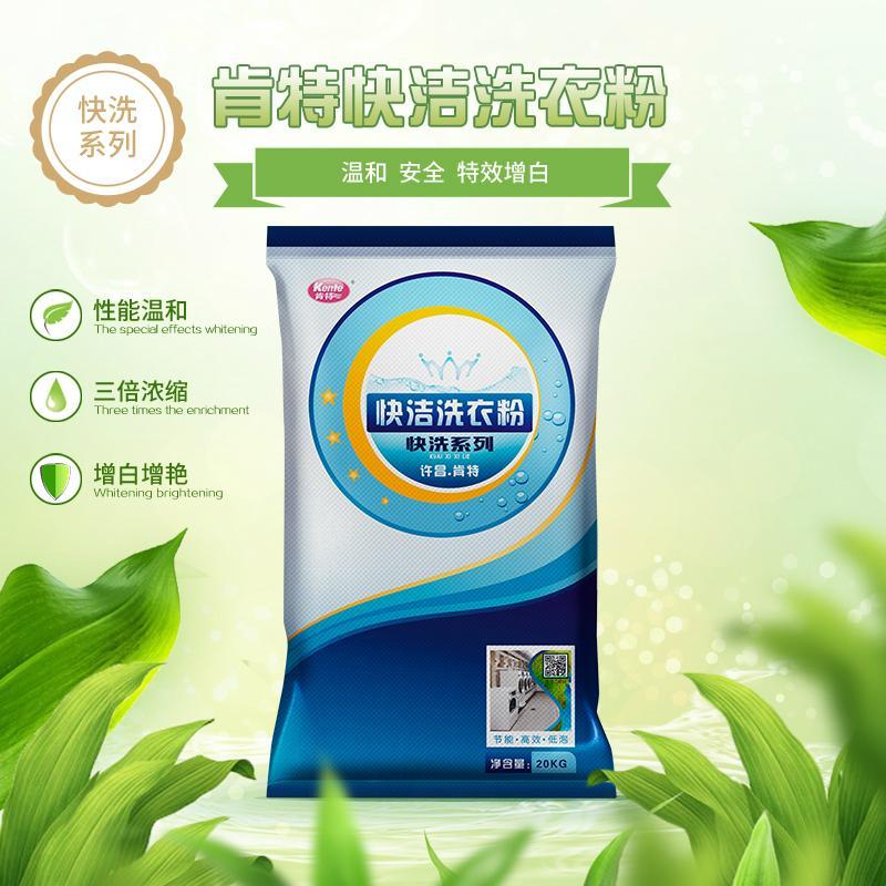 增白特效洗衣粉 2