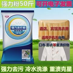 强力洗衣粉