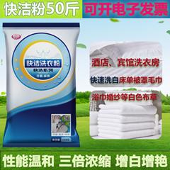 增白  洗衣粉