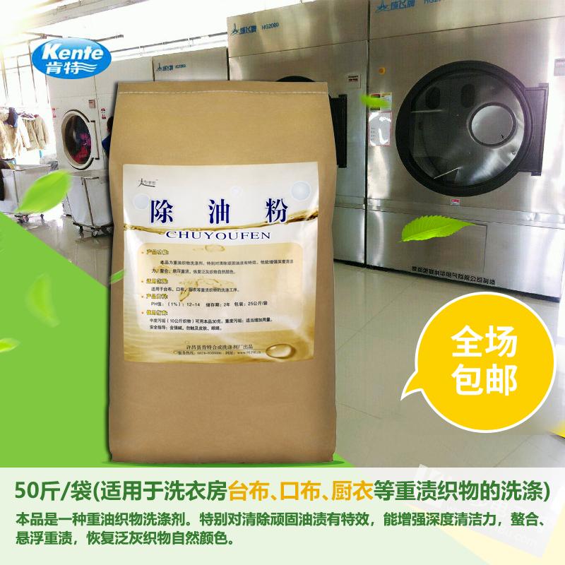 除油洗衣粉 3