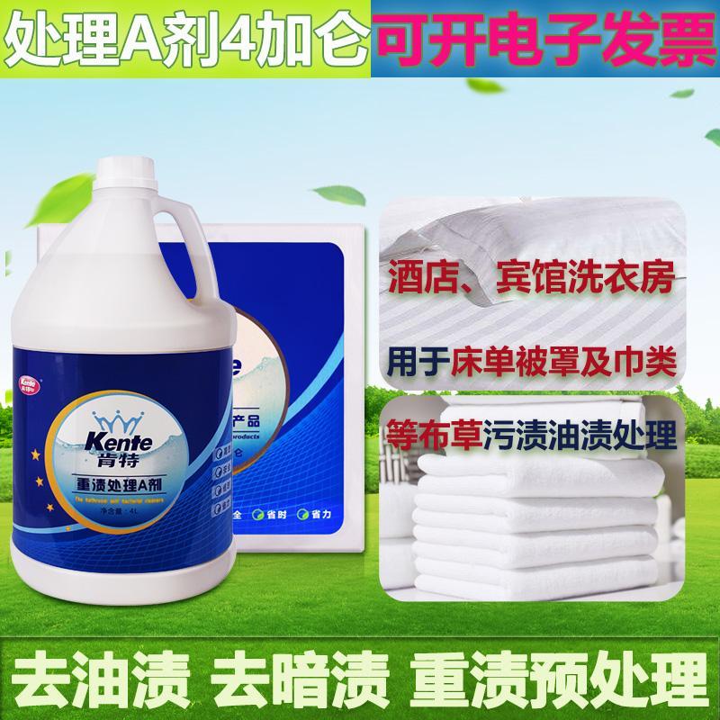 洗衣房污漬處理劑 1