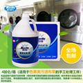 洗衣房污漬處理劑 3