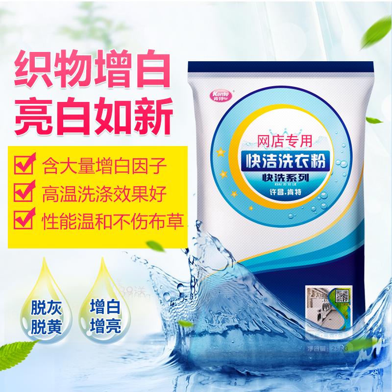 增白  洗衣粉 1