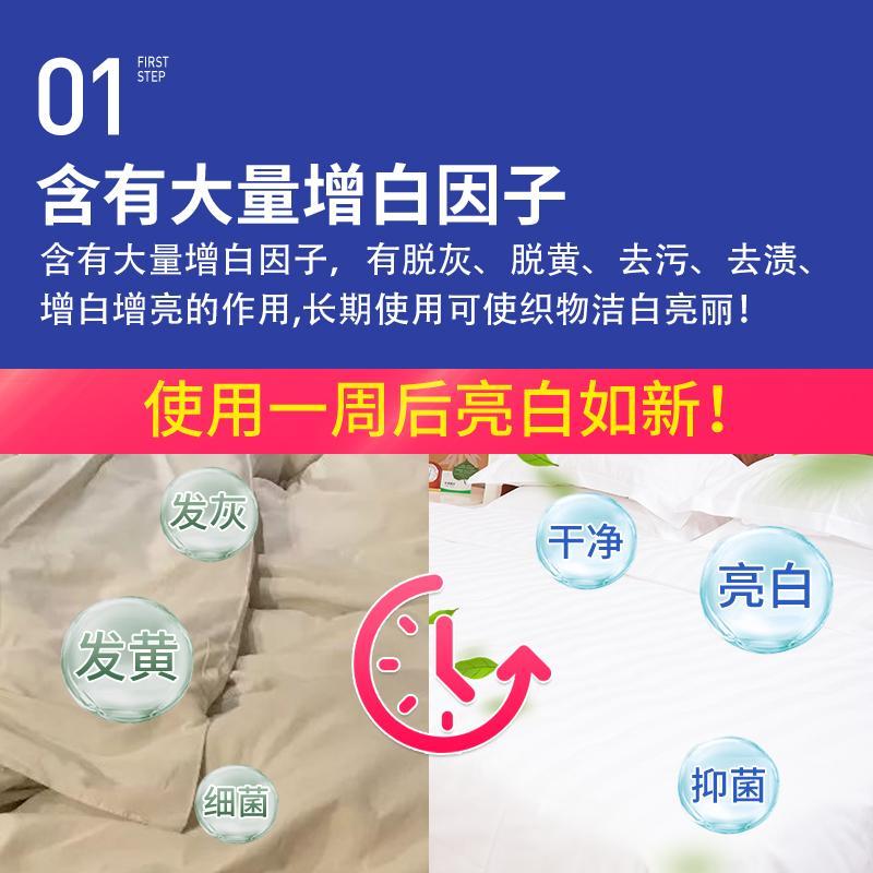 增白  洗衣粉 2