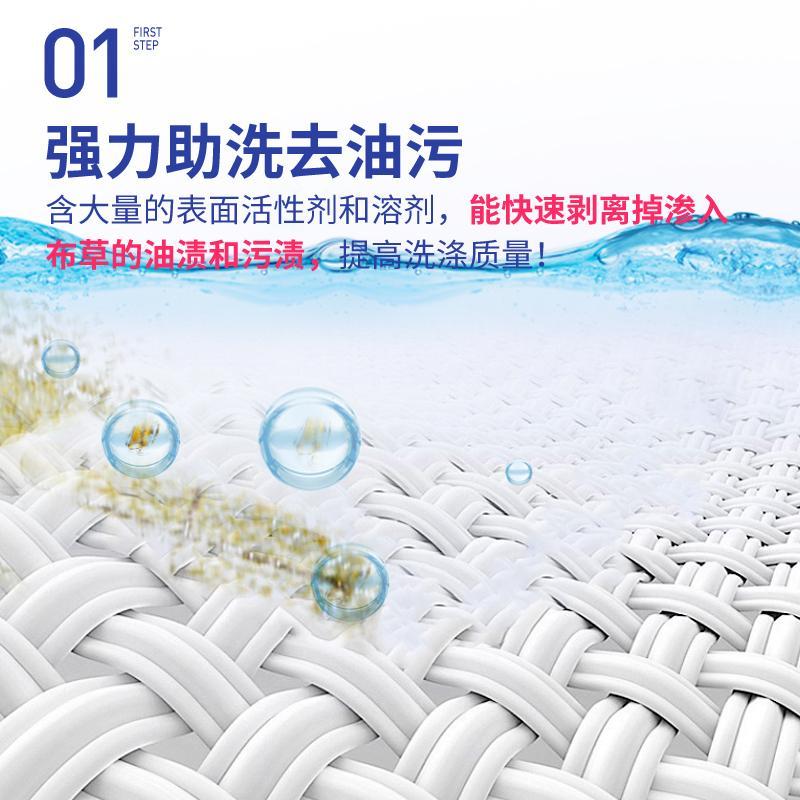 洗衣房污渍处理剂 2