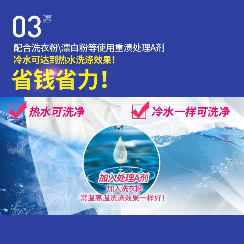 洗衣房污渍处理剂 4
