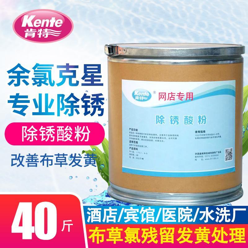 厂家直销许昌肯特KT-10除锈酸粉 1