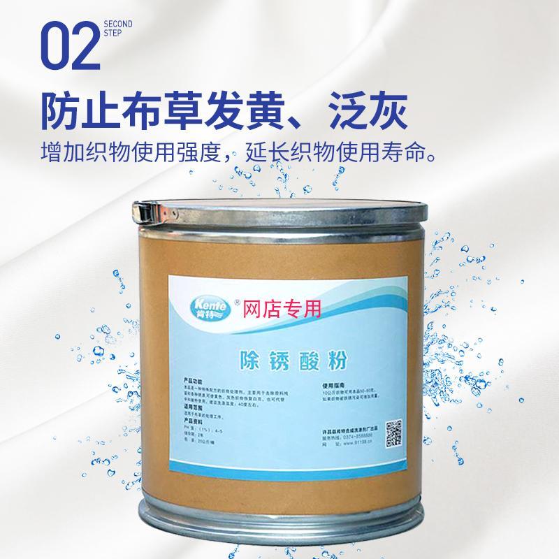廠家直銷許昌肯特KT-10除鏽酸粉 4