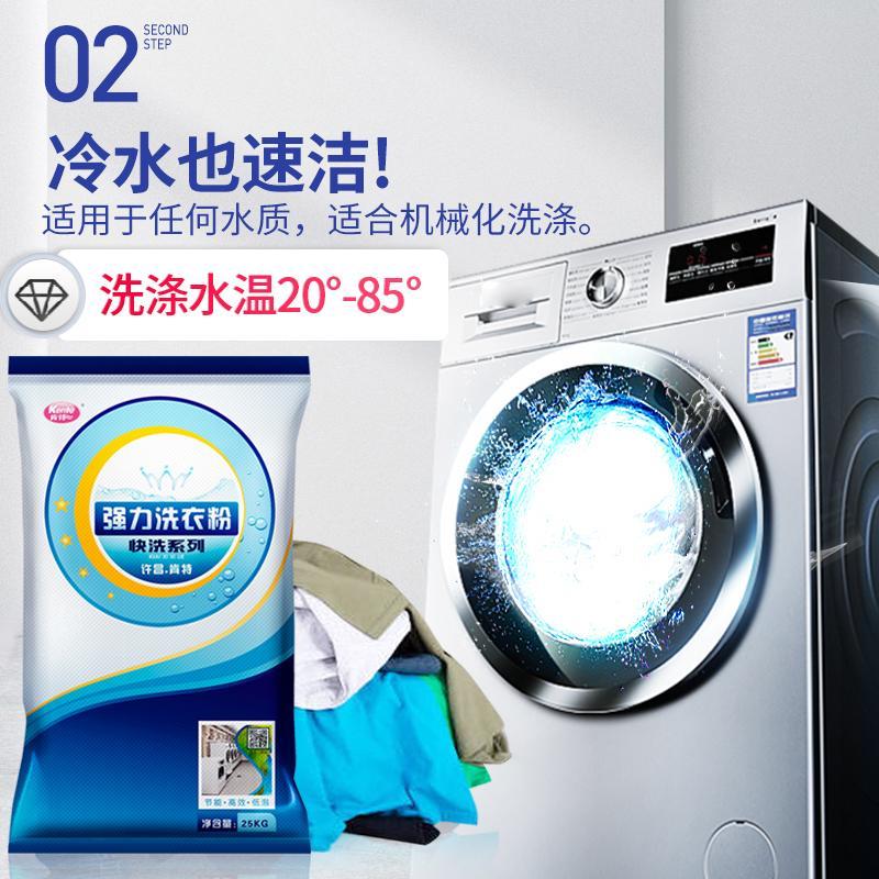 强力洗衣粉 4