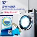 強力洗衣粉 4