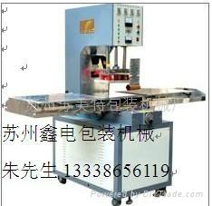 高頻塑料熱合機