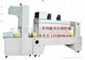 塑料薄膜热收缩包装机 2
